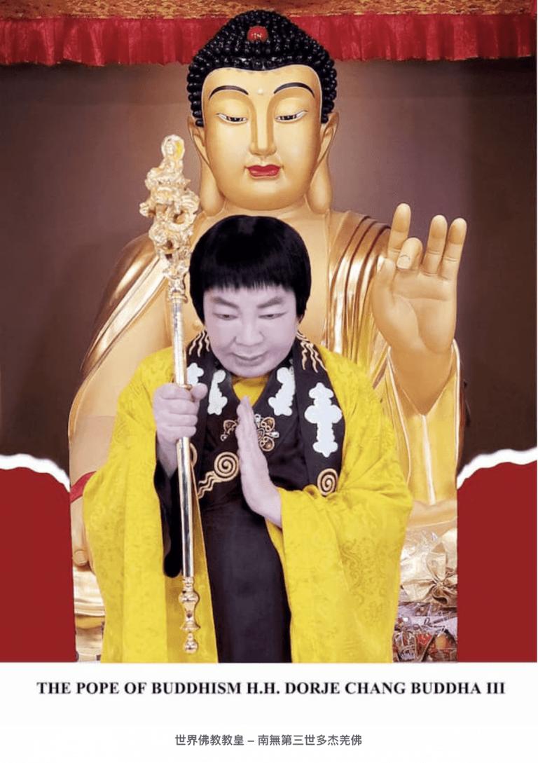 Yi Yungao, Wan Ko Yee, Dorje Chang Buddha, Dorje Chang Buddha III, HH orje Chang Buddha III, 義雲高, 义云高, 多杰羌佛, 第三世多杰羌佛